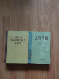 1958年人民手册,中国工会第八次全国代表大会纪念刊二本合售