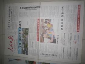 人民日报2010年11月 6  日,品相如图,看好再拍。