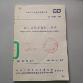 中华人民共和国国家标准  公共建筑节能设计标准  GB 50189—2005