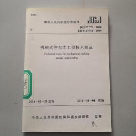 中华人民共和国行业标准  机械式停车库工程技术规范  JGJ/T 326—2014