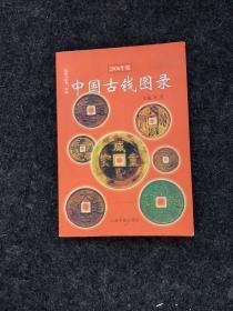 中国纸币图录 2006年版