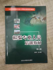 检验专业人员培训教材(第2版)9787811166705北京大学医学出版社