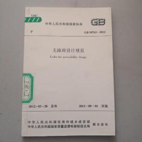 中华人民共和国国家标准  无障碍设计规范  GB 50763—2012