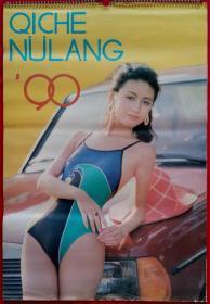 上世纪挂历画1990年汽车女郎全13张