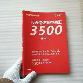英语学习者必备   18天速记高中词汇3500   【内页干净】
