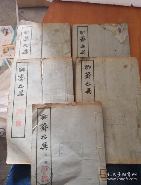 聊斋志异 全四册+聊斋志异副册 共五册 (宣纸或白纸)