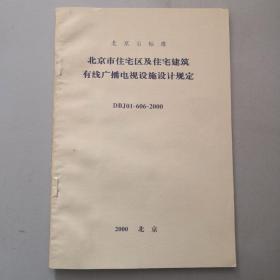 北京市标准  北京市住宅区及住宅建筑有线广播电视设施设计规定  DB—606—2000