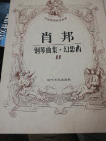 肖邦钢琴曲集·幻想曲 11 Z