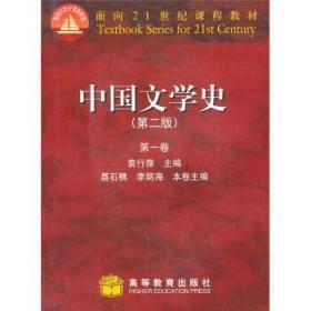 中国文学史(第二版