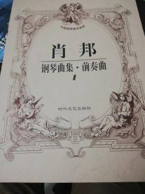 肖邦钢琴曲集·前奏曲 1 Z