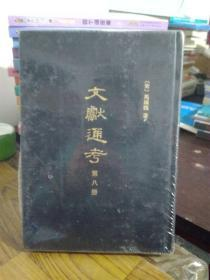 文献通考(点校本 全十四册)
