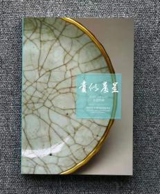 贵似晨星 清宫传世12至14世纪青瓷特展