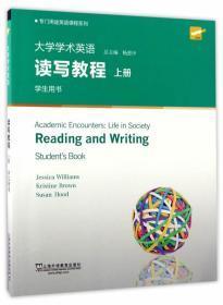 大学学术英语读写教程