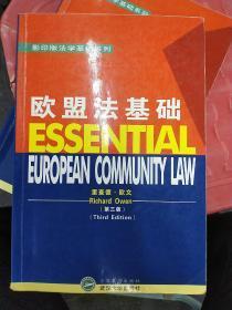欧盟法基础(第3版)