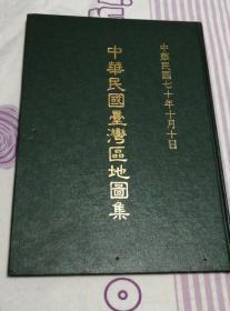 中华民国台湾区地图集