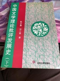 中国文学理论批评发展史(下)