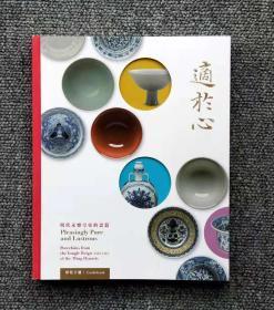 适于心 明代永乐皇帝的瓷器导览手册