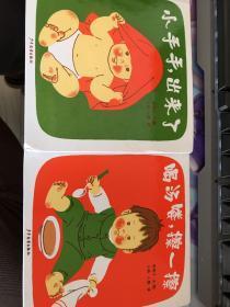 幼幼成长 图画书小手手,出来了 +喝汤喽.擦一擦(两本合售)
