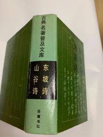古典名著普及文库东坡诗山谷诗(私藏,无划无章)