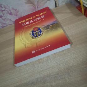 中國質檢工作手冊.認證認可監管