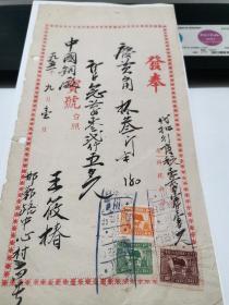 50年代中国铜厂税单~税票3枚
