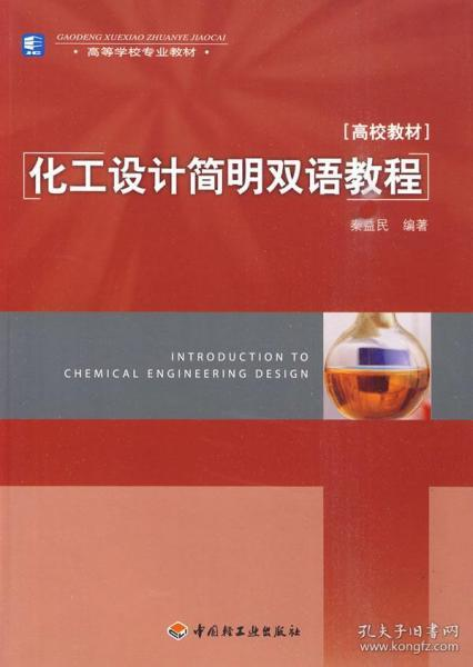 高等学校专业教材:化工设计简明双语教程