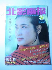 刘晓庆亲笔签名《北影画报》