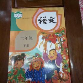 二年级语文(下册)