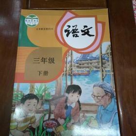 三年级语文(下册)