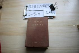 湖北省郧县地名志