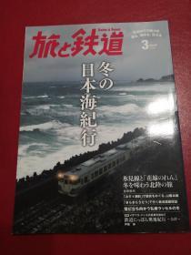 旅行与铁道 日本海纪行