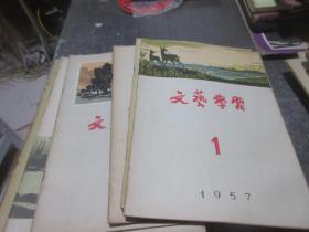 文艺学习1957年第1-12期 12本合售 库2