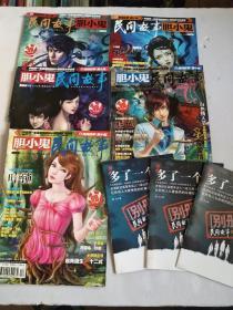 民间故事 胆小鬼2010年3.4.5.6.7月号 (共5本)+别册  3本