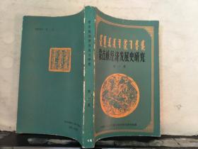 蒙古族经济发展史研究 第一集