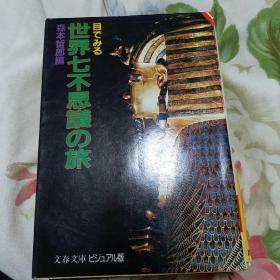 日文原版 世界七不思议之旅