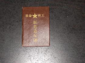 革命职工红色造反团(文革造反派证件)