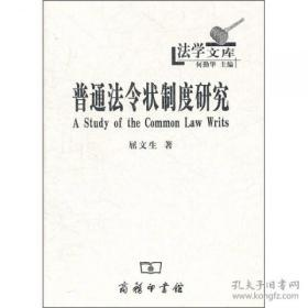 (正版图书现货) 普通法令状制度研究