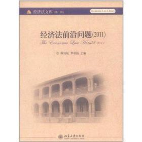 (正版图书现货) 经济法文库(第2辑):经济法前沿问题(2011)