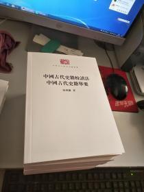 中华现代学术名著丛书:中国古代史籍校读法 中国古代史籍举要