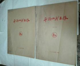 平顶山矿工报,原报纸合订本,一二季度俩本合售2006.1.1日一2006.3.31日2006.4.1日一2006.6.30日
