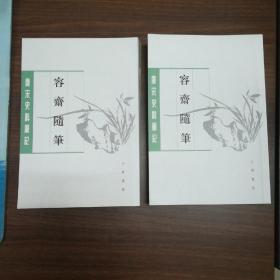 容齋隨筆(全二冊)