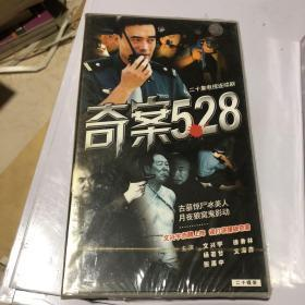 奇案528vcd(20碟未拆封)