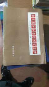 中国钢笔书法自学丛书 上