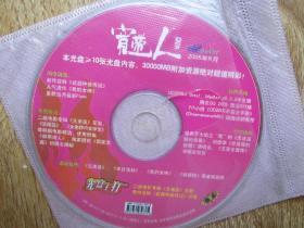 光盘:宽带人2005年6月