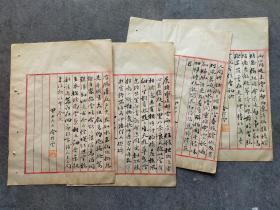 民国书法册页4个  俞陛云  每个尺寸40x27