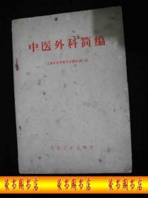 1972年文革时期出版的---中医书---有方剂--【【中医外科简编】】----少见