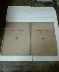 平顶山矿工报,原日报合订本,1998.2.4季度2本合售1998.4.1----1998.6.291998.10.2---12.31日