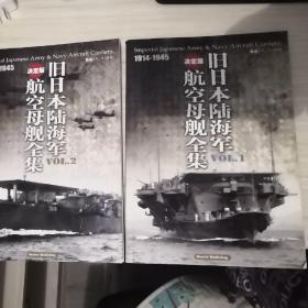 旧日本陆海军航空母舰全集