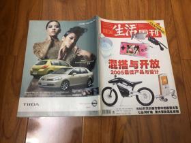 三联生活周刊2005年第46(混搭与开放)