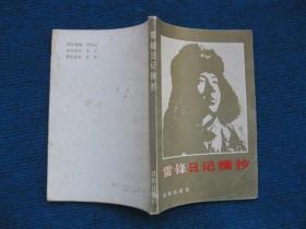 """雷锋日记摘抄——纪念""""向雷锋同志学习""""27周年"""